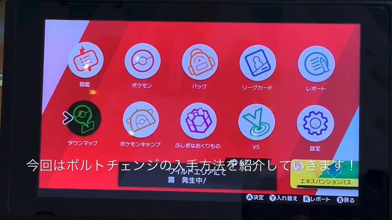 ボルトチェンジ ポケモン剣盾