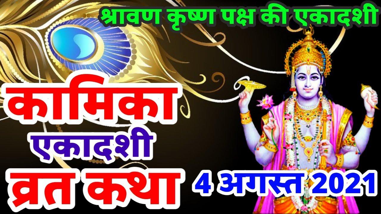 Download Kamika Ekadashi Vrat Katha | कामिका एकादशी की कथा | Ekadashi Vrat Katha | Ekadashi ki katha