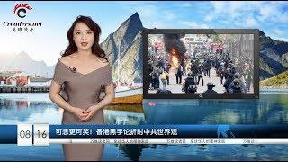 可悲更可笑!香港'黑手论'折射中共世界观  |  糟了!爱国的华为辱华遭网友炮轰  |  打脸!成龙抢当护旗手 天安门事件时他这么说…(《万维读报》20190816-02)