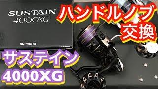 サステイン4000XGのハンドルをゴメクサスに交換しました。