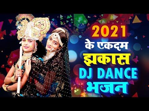 2021-का-एकदम-झकास-डीजे-डांस-भजन-|-dj-dance-shyam-bhajan