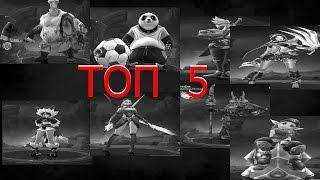 Топ 5 персонажей за 32000 БО. Mobile Legends.