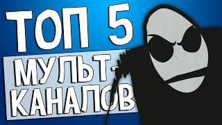 ТОП 5 мультипликационных YouTube-каналов