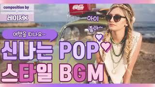 [레이저K] 여행 생각나게 하는 POP Style BG…