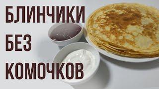 Рецепт теста на блины с молоком и яйцами без комочков - тонкие блинчики