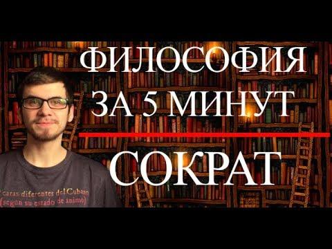 ФИЛОСОФИЯ ЗА 5 МИНУТ | Сократ