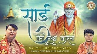 Best Sai Bhajan    Sai Meri Raksha Karna    Amit Kaushik    Ragaansh # AmbeyBhakti