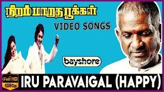 Iru Paravaigal (Happy) - Niram Maaratha Pookkal Video Song | Sudhakar | Raadhika | Ilaiyaraaja