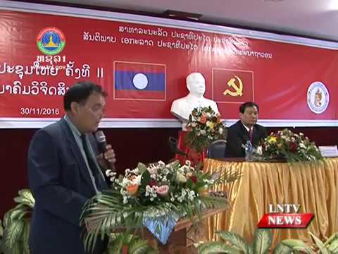 Lao NEWS on LNTV: The Lao Fine Arts Association has revealed its plans for 2016-2020.1/12/2016