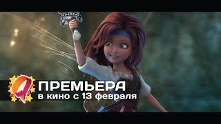 Феи: Загадка пиратского острова (2014) HD трейлер   премьера 13 февраля