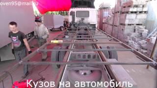 Изготовление кузова на грузовой автомобиль