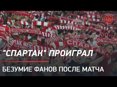 """""""Спартак"""" проиграл. Безумие фанов после матча"""