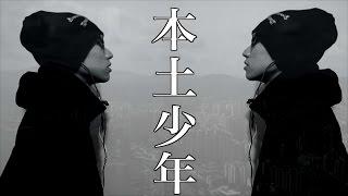 "秋哥FreeRAP - ""本土少年"""