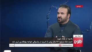 NIMA ROOZ: Afghans Commemorate Martyrs Week