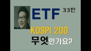 ETF 투자 33탄]코스피200이란 무엇인가요?