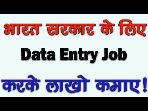 ऑनलाइन डाटा एंट्री जॉब 2017 || bharat sarkar ke liye data entry Job 2017 || online data entry India