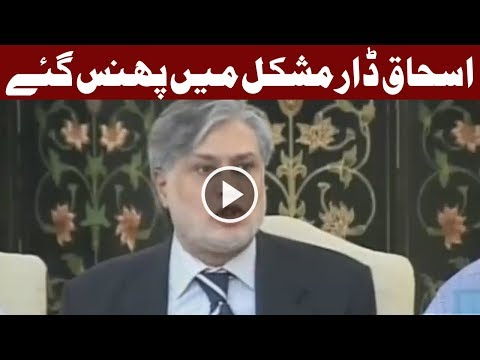 Ishaq Dar Mushkil Mai - Headlines - 12:00 AM - 21 Sep 2017