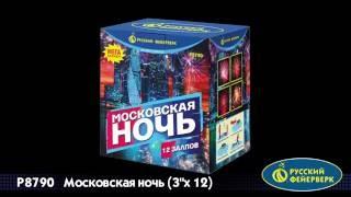 P8790 Супер салют Московская ночь(Калибр: 3