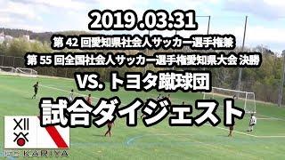 【FC刈谷】2019年3月31日 VS.トヨタ蹴球団戦 ダイジェスト