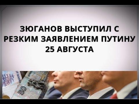 Зюганов выступил с резким заявлением Путину 25 августа