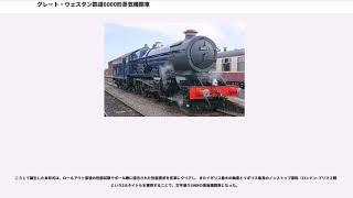 グレート・ウェスタン鉄道6000形蒸気機関車