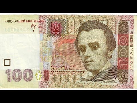 Купюра без купюр: 100 ГРН (Money in macro: 100 UAH) 1080p