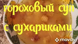 Гороховый суп с гренками как в детском саду.