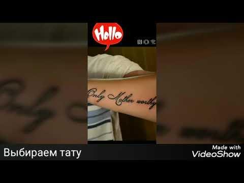 """Татуировки-надписи - от выбора эскиза до """"последнего штриха"""" 😄"""
