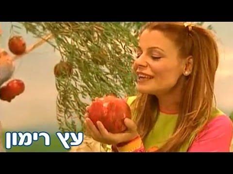 רינת גבאי ומימי, חגי ישראל  - ראש השנה - עץ הרימון