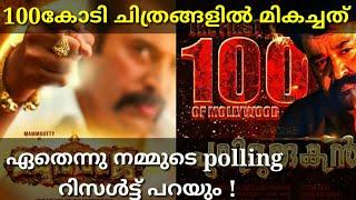 പുലിമുരുഗനോ മധുരരാജയോ ഏതാ മികച്ച സിനിമ | Pulimurugan Vs Madhura Raja Which is best malayalam movie
