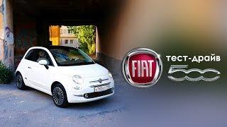 Тест-драйв Fiat 500. Фэмили Драйв