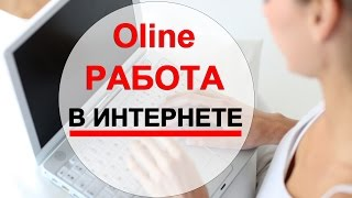 Workle Онлайн работа Владимир Горбунов о работе в интеренете