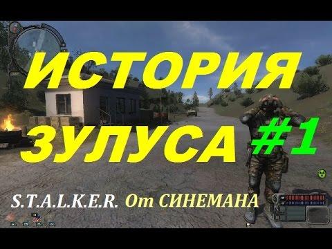 Игра STALKER Call of Pripyat Sleep Of Reason История