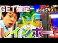 【GET確定!!】両方レインボーボール!!ポケモンガオーレ 5弾 グレード5 モンスターボール スーパーボール ハイパーボール マスターボール Pokemon Ga-ole