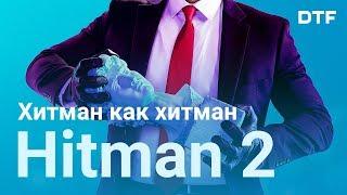 Обзор HITMAN 2 (2018). Увлекает, но пора идти дальше. thumbnail