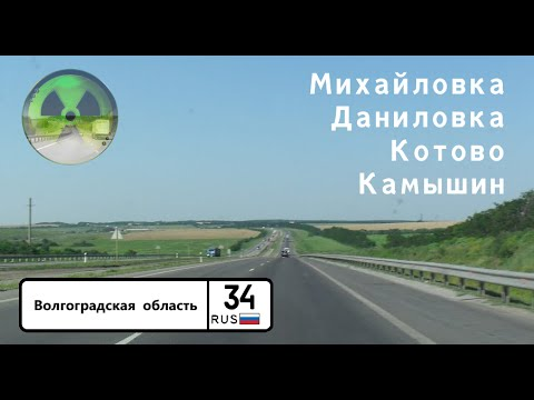 Дороги России. Юг - 2013. Михайловка - Даниловка - Котово - Камышин.
