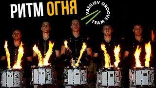 Огненное шоу барабанщиков Vasiliev Groove - Ритм Огня