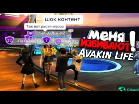НА МЕНЯ БЫКУЮТ В Avakin Life | Avakin Life Монтаж | Avakin Life | Авакин Лайф
