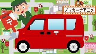 郵便車が 手紙をあつめるよ!★子供向け・乗り物アニメ★はたらくくるま★Vehicles anime kids