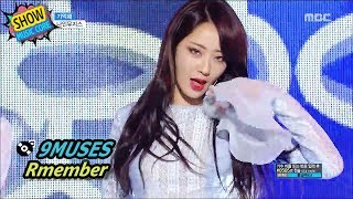 [HOT] 9MUSES - Remember, 나인뮤지스 - 기억해 Show Music core 20170701