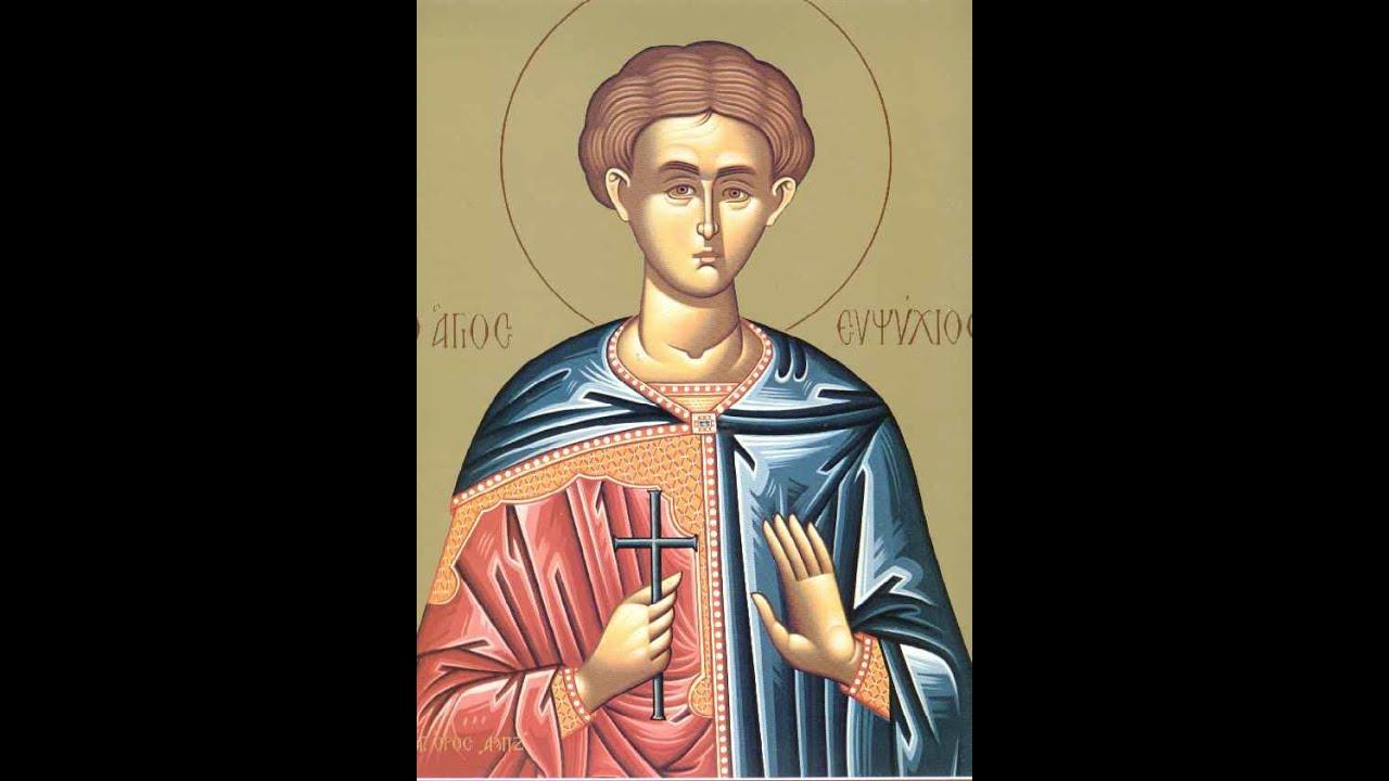 Ο Αγιος της ημέρας - 9 Απριλίου - Άγιος Ευψύχιος - YouTube