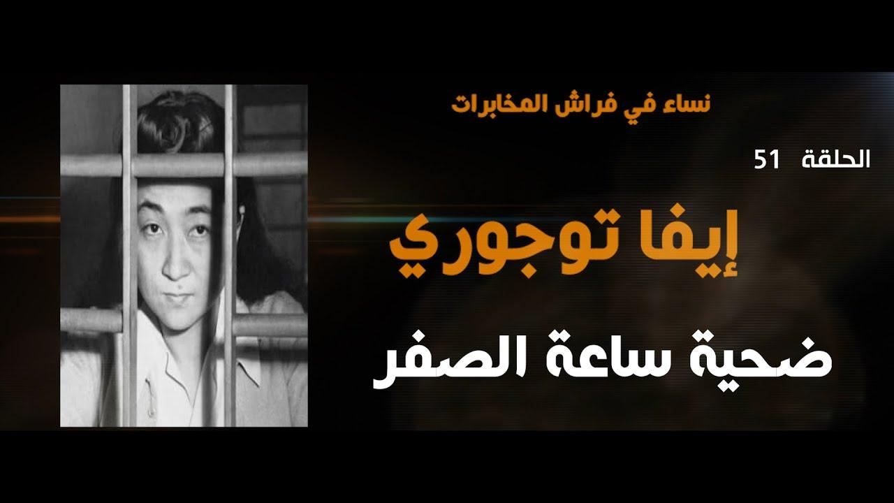 نساء في فراش المخابرات  -  الحلقة 51.ايفا توجوري -Women in the bed of intelligence