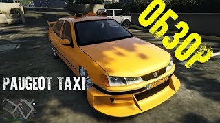 Paugeot Taxi GTA 5 из фильма ТАКСИ