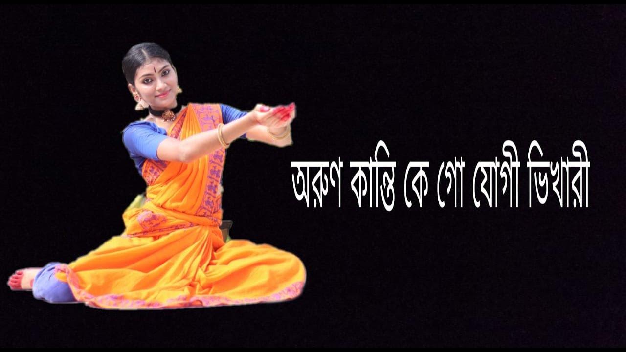 Download Arunokanti ke go jogi vhikari || bengali creative dance || Chhandik