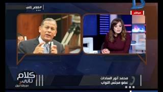 كلام تانى| العضو محمد أنور السادات : يرد على قرار قيم البرلمان بإسقاط عضريته