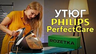 утюг Philips GC 9682 обзор