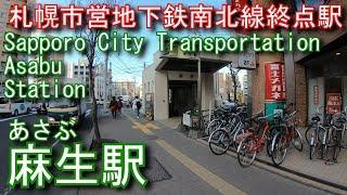 札幌市営地下鉄南北線 麻生駅に潜ってみた Asabu Station. Sapporo City Transportation Namboku Line
