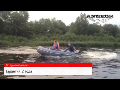 Лодки ANNKOR анкор