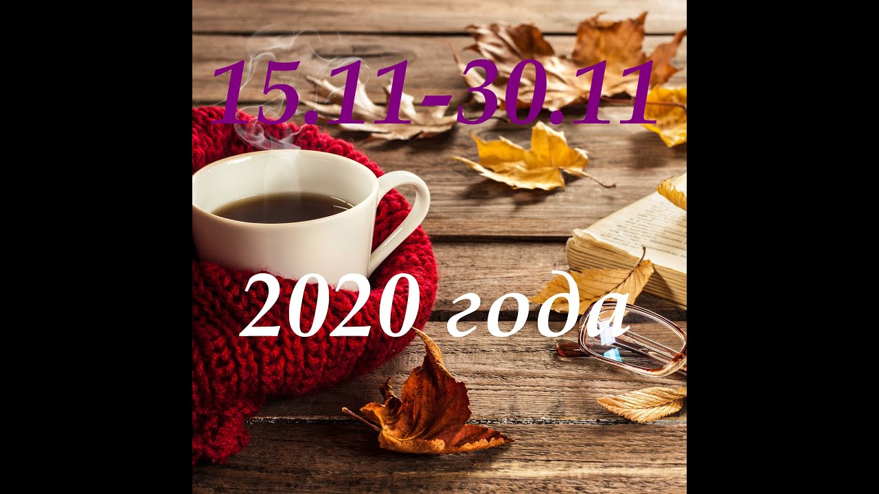 ВОДОЛЕЙ♒️15-30 НОЯБРЯ 2020 года🍀Общий таро-прогноз.