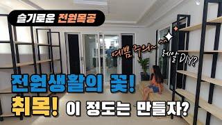 고무나무 DIY 철재 책장+벤치스툴 만들기 [슬기로운 …